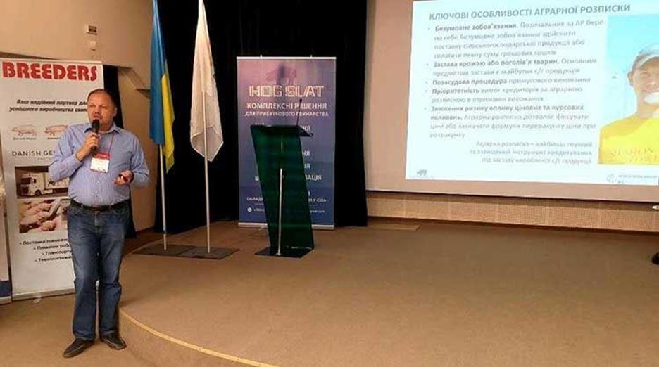 HOG SLAT приєдналася до проекту аграрних розписок в Україні